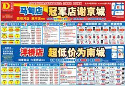 十一国庆期间大中电器各大卖场促销信息(4)