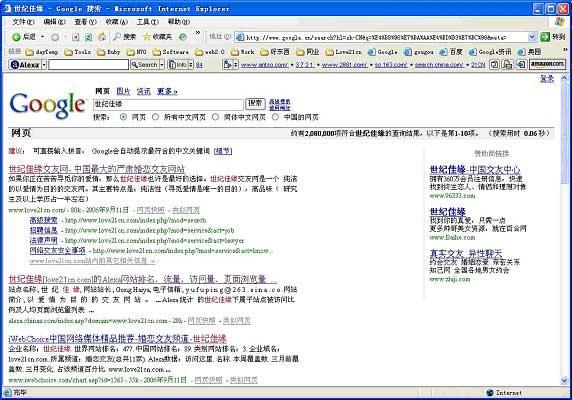 世纪佳缘针对Google搜索出现假冒网站发声明