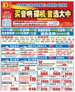 十一国庆期间大中电器各大卖场促销信息