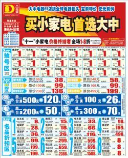 十一国庆期间大中电器各大卖场促销信息(2)
