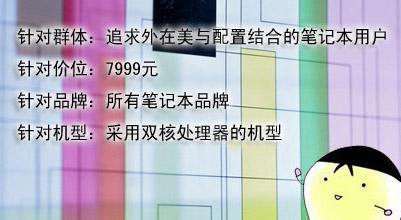 经典推荐七千元就买最漂亮的双核本