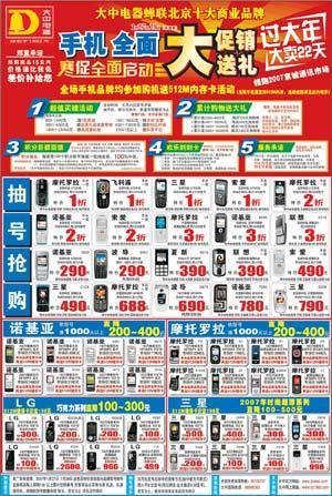 大中电器周末促销信息汇总(1月27-28日)