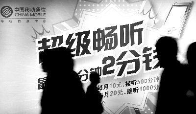 北京手机单向收费破冰