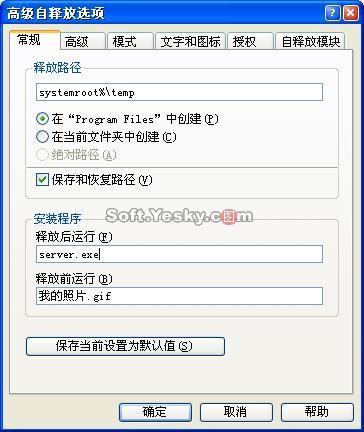 用WinRAR解密木马捆绑的原理(多图)(2)