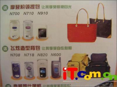 北京市场NEC展开国庆促销买手机送精密礼品