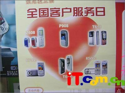 北京市场索尼爱立信客服活动真情回报用户