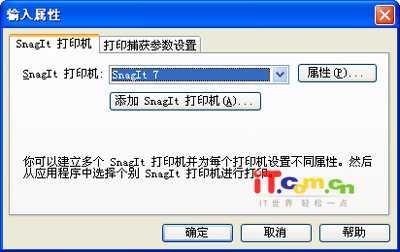 打印抓图我也行-玩转SnagIt中的虚拟打印机