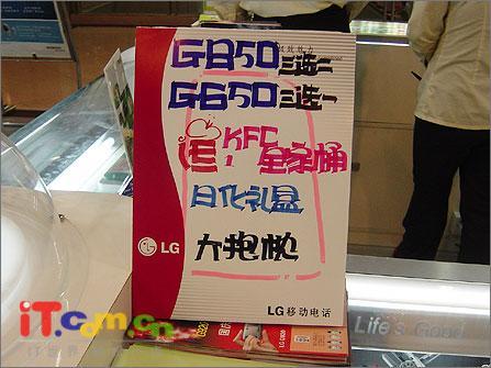 广州LG手机大促销米奇老鼠肯德基任你选