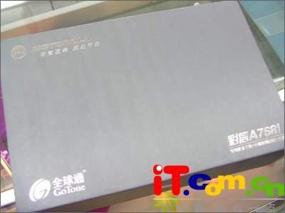 北京市场摩托罗拉商务机A768i降价380元(图)