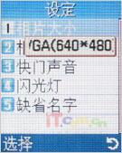 睿雅滑盖小精灵三星拍照新机E638抢先评测(2)