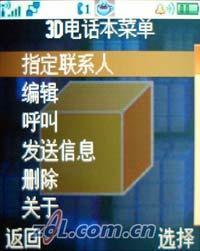 薄如刀片摩托罗拉V3超薄折叠机抢先评测(5)