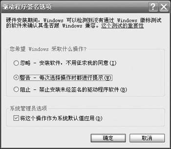 Windows2000和WindowsXP中神秘的数字签名
