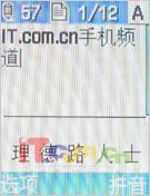平民选择三星彩屏折叠手机SGH-X468评测(2)