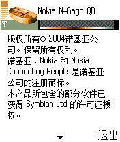 随心所欲诺基亚游戏手机N-GageQD评测(12)