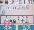 简朴归真西门子低端直板手机A65精彩评测(2)