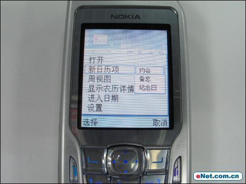商务首选诺基亚6670简体版新鲜试用体验(12)