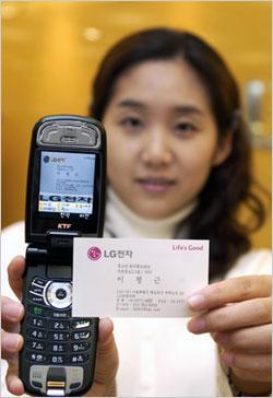 指纹识别加名片扫描LGKP3800手机出新招