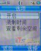 弹指间挥点江山摩托罗拉手写A668详尽评测(6)