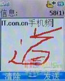 弹指间挥点江山摩托罗拉手写A668详尽评测(8)