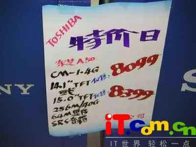 22日笔记本行情:东芝A50跌至8300元