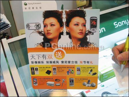 好礼相待广州三大品牌手机礼品巡展(图)