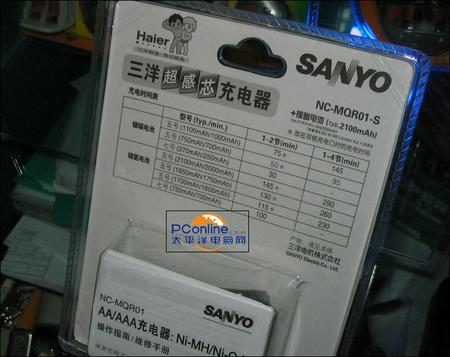 [广州]三洋2100mah快速充电套装又促销