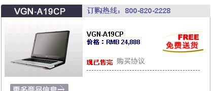 白要PS2的来晚了:索尼A19促销4天售光