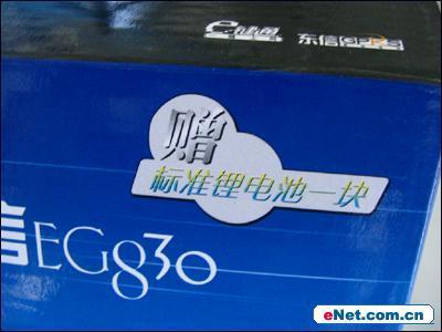 国货当自强东信折叠手机EG830只卖1050元