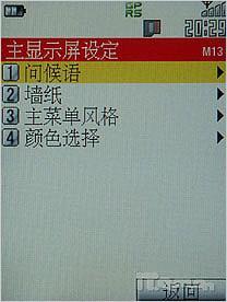 非同凡想NEC二百万像素手机N840抢先评测(2)
