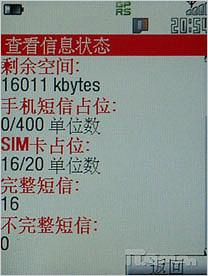 非同凡想NEC二百万像素手机N840抢先评测(7)