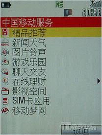 非同凡想NEC二百万像素手机N840抢先评测(8)
