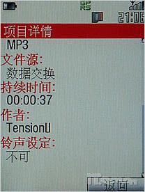 非同凡想NEC二百万像素手机N840抢先评测(11)