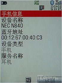 非同凡想NEC二百万像素手机N840抢先评测(10)
