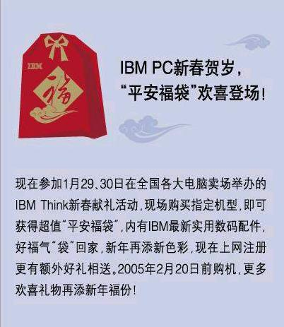 IBM又出奇招:Thinkpad笔记本新春献礼