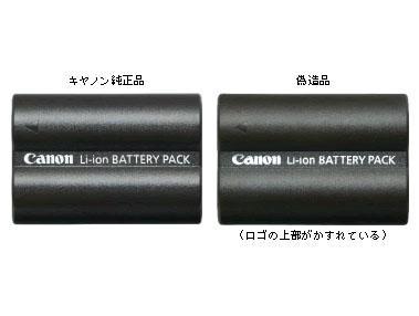 广大消费者请注意假冒佳能锂电可能爆炸