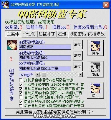 全面呵护你的密码 QQ被盗的原因及防范手段(
