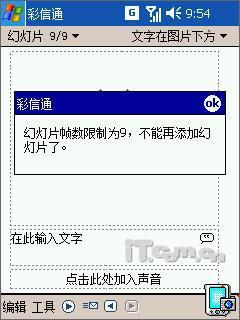 超大触摸屏联想智能手机王者ET960详细评测(6)
