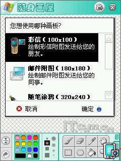 超大触摸屏联想智能手机王者ET960详细评测(9)