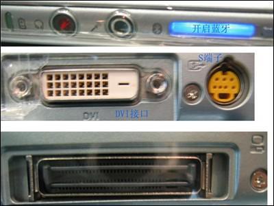 最强迅驰II本本:宏基8102采用X700显卡