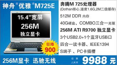 神舟高配低价笔记本电脑再次震撼市场