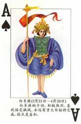 时尚:十二星座趣味扑克牌(组图)