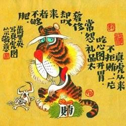 意趣横生的十二生肖(组图)