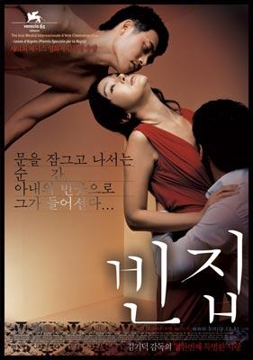 四相星座风格的韩国电影(组图)
