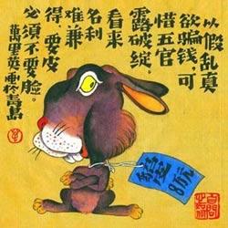 生肖兔(图)