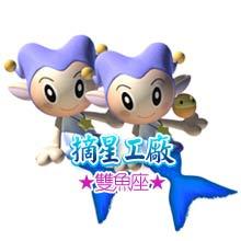 双鱼座2006年运势倾情大奉献(组图)