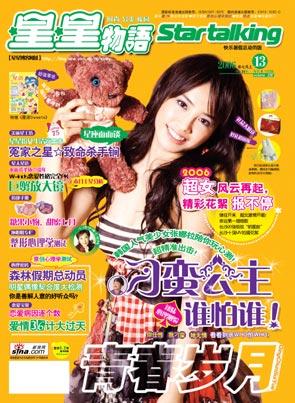 《星星物语》2006年7月上封面   《星星物语》最酷最另类...