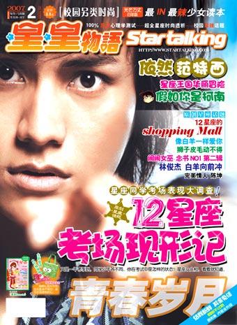 星星物语2007年1月下封面
