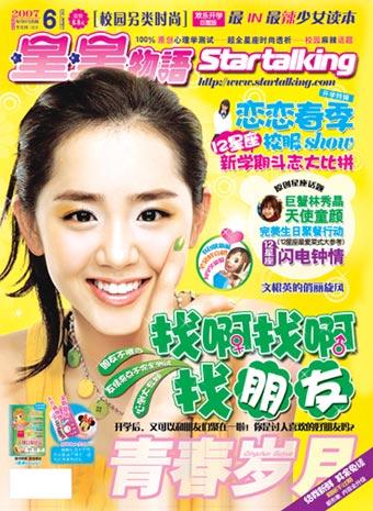 星星物语2007年3月下封面《星星物语》最酷最另类的青春读...
