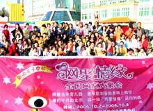 2004全国网友大聚会