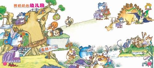 童话故事:熊奶奶的幼儿园(图)
